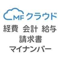 MFクラウド経費・会計・給与・請求書・マイナンバー